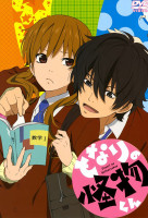 My Little Monster (Tonari no Kaibutsu-kun) online sorozat