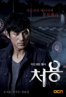 Cheo Yong (Ghost-Seeing Detective Cheo Yong) online sorozat