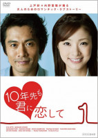 I'll Still Love You in 10 Years / Juunen Saki mo Kimi ni Koishit online sorozat