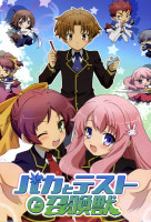 Baka to Test to Shoukanjuu (Baka and Test: Summon the Beasts) online sorozat