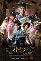 The Three Musketeers (2014) (Samchongsa) sorozat
