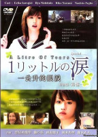 1 Litre of Tears (Ichi Rittoru no Namida / One Litre of Tears / A Diary with Tears) sorozat