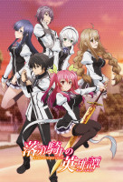 Rakudai Kishi no Cavalry (Chivalry of a Failed Knight) online sorozat