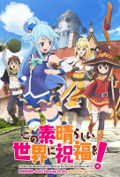 Kono Subarashii Sekai ni Shukufuku wo (KonoSuba - God's Blessing on This Wonderful World!) sorozat