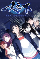 Hitori no Shita: The Outcast online sorozat