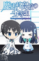 Mahouka Koukou no Rettousei - Yoku Wakaru Mahouka (The Irregular at Magic High School: Magic for Dummies!) online sorozat