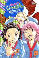 Yakitate!! Japan online sorozat