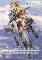 Last Exile: Fam, The Silver Wing (Last Exile: Gin'yoku no Fam) online sorozat