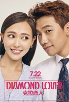 Diamond Lover  (Diamond Lover Special Cut) online sorozat