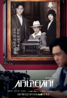 Chicago Typewriter sorozat
