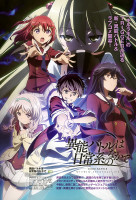 Inou Battle wa Nichijou-kei no Naka de (When Supernatural Battles Became Commonplace) online sorozat