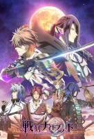 Sengoku Night Blood online sorozat