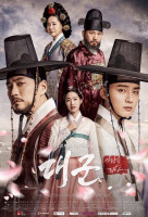 Grand Prince: He Yearns for Love (Daegun) online sorozat