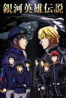 Ginga Eiyuu Densetsu: Die Neue These - Kaikou (Legend of the Galactic Heroes: Die Neue These) sorozat