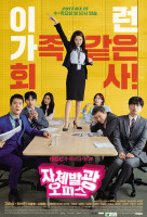 Radiant Office online sorozat