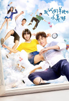 A Love So Beautiful (Zhi Wo Men Dan Chun De Xiao Mei Hao) online sorozat