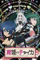 Hitsugi no Chaika (Chaika the Coffin Princess) online sorozat