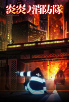 Enen no Shouboutai (Fire Force) sorozat