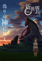 Shinsekai Yori (From the New World / Shin Sekai Yori) online sorozat