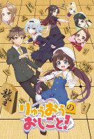 Ryuuou no Oshigoto (The Ryuo's Work is Never Done!) online sorozat