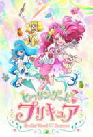 Healin' Good Precure sorozat